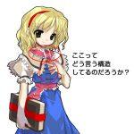 アリス衣装の謎