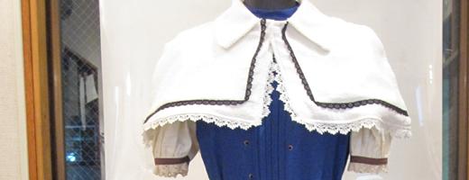 アリス衣装制作その6 -ケープ:本番-