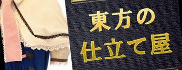 【コスプレ制作】 東方の仕立て屋 Order.1 公開