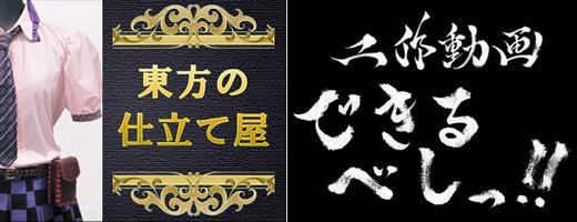 【ニコニコ動画】 「東方の仕立て屋 Order2」 & 「できるべしっ!!」