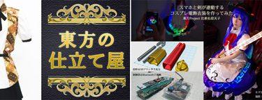 【ニコニコ動画】 「東方の仕立て屋 Order3」 & 「コスプレ電飾天子」