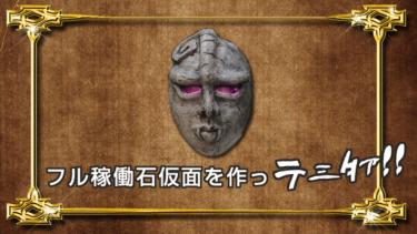 マッハ新書の話「ニコニコ動画の最盛期に 『石仮面動画』で一発当てた 沖縄在住コスプレ造形師の奇妙な人生」