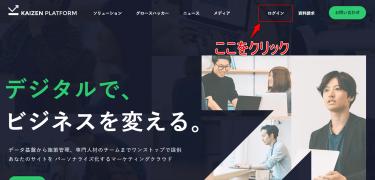 KaizenPlatformにアカウント登録 – KaizenAd(広告動画)グロースハッカーとして収入を得るまで –