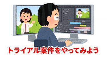 トライアル案件に応募して合格する- KaizenAd(広告動画)グロースハッカーとして収入を得るまで –
