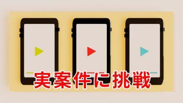 KaizenAdの実案件に応募する- KaizenAd(広告動画)グロースハッカーとして収入を得るまで –