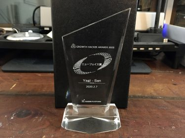 Growth Hacker Awards 2020 でニューフェイス(新人)賞を頂きました